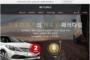 엠펀드, P2P 소액투자 '제4호 P2P투자상품' 출시… 자동차 시장에 진출