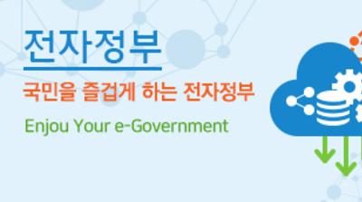 전자정부의 어제·오늘·미래가 한 자리에