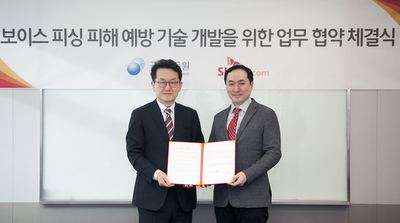 SK텔레콤-금감원, 보이스피싱 피해 예방 AI 기술개발