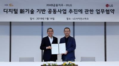 LG-KB금융, 블록체인·AI 등 디지털 新기술 공동사업