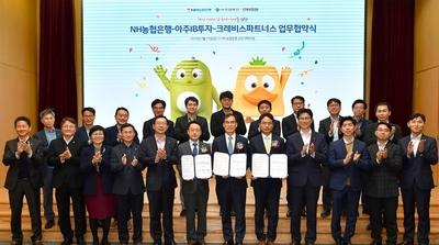NH농협은행, 핀테크 혁신 스타트업 육성·투자 지원