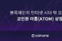 코인원, 전 세계 최초 코스모스 블록체인 '아톰' 상장