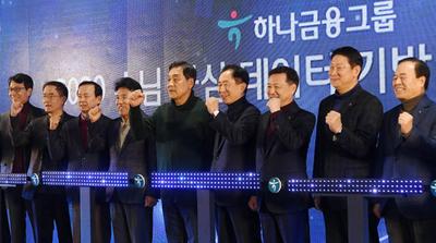 하나금융그룹, SKT·키움증권과 '제3인터넷전문은행' 도전