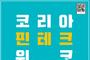 금융위·금감원, '코리아 핀테크 위크 2019' 오는 23일 개막