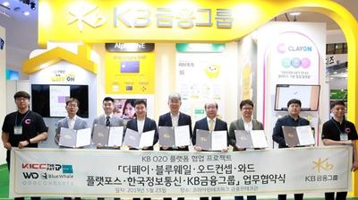 KB금융, 핀테크 기업과 O2O 플랫폼 개발 나선다