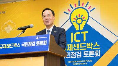 신산업 '선허용-후규제' ... 규제 샌드박스 제도 확대