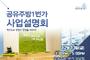 국내 최초 ICT 공유주방 1번가, 12월 첫 사업설명회 개최 … 예비창업자 문의 쇄도