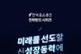 한국포스증권, 전략펀드 시리즈 '미래신성장동력에 올라타라'