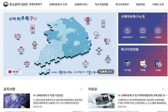 규제자유특구, 홈페이지 개설로 국민과의 소통강화