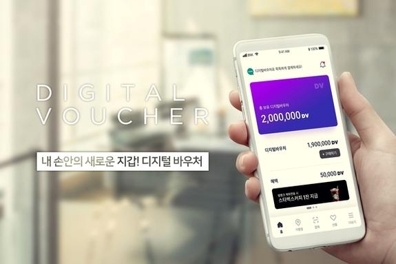 '내 손안의 새로운 지갑'...부산銀,디지털바우처 서비스 실증 사업