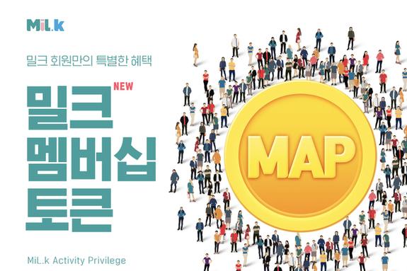 밀크 멤버십 토큰 '맵(MAP)' 도입, 이용자 혜택 강화 나서