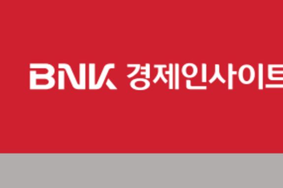 '동남권 신공항과 지역경제의 미래'...BNK경제연구소,연구보고서 발표