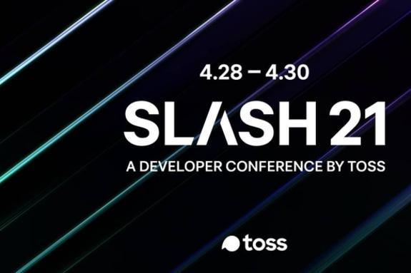 토스, 첫 개발자 컨퍼런스 'SLASH 21' 28~30일 온라인 진행