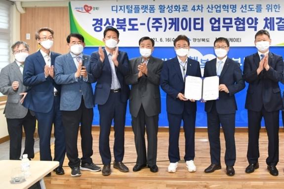 디지털플랫폼 활성화로 4차 산업혁명 선도를 위한 KT-경상북도, 공동협력