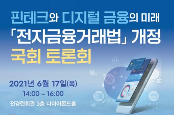 핀테크와 디지털 금융의 미래, '전자금융거래법 개정' 국회 토론회 개최