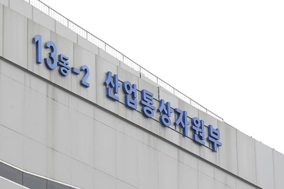 한·중·일 디지털전환 등 표준협력 논의...'동북아 표준협력포럼' 비대면 진행