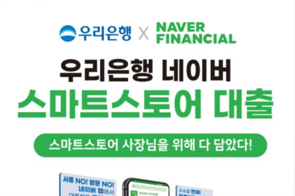 네이버 스마트스토어 사업자, 미래에셋캐피탈에 이어 우리은행서도 신용대출 받는다