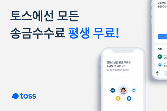 """""""송금 수수료 없는 세상"""" 선언... 토스, '평생 무료 송금' 정책 전격 도입"""
