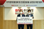 BNK부산은행, '지역경제 활성화 및 친환경 운동 실천 협약' 체결