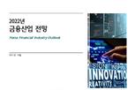 하나금융경영연구소, '2022년 금융산업 전망'보고서 발간